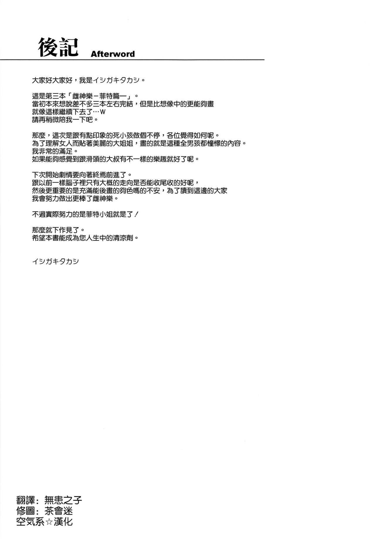 Mesu Kagura 36