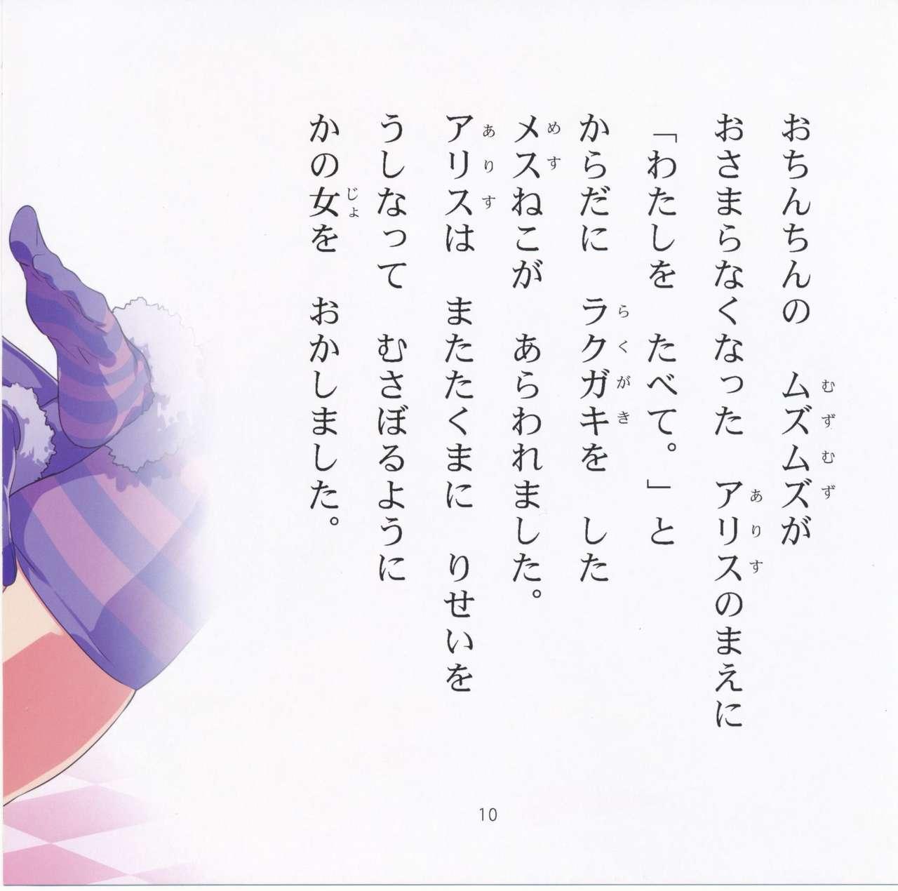Yoiko no Sukebe Douwa Series 2 Fushidara na Kuni no Alice 10