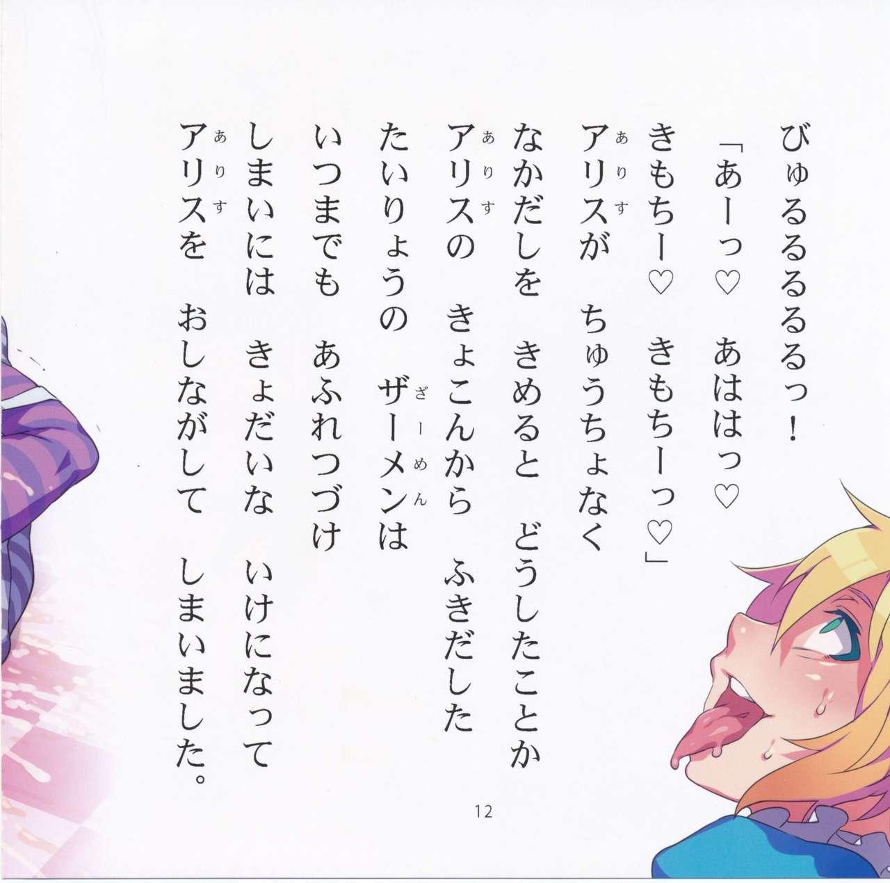 Yoiko no Sukebe Douwa Series 2 Fushidara na Kuni no Alice 12