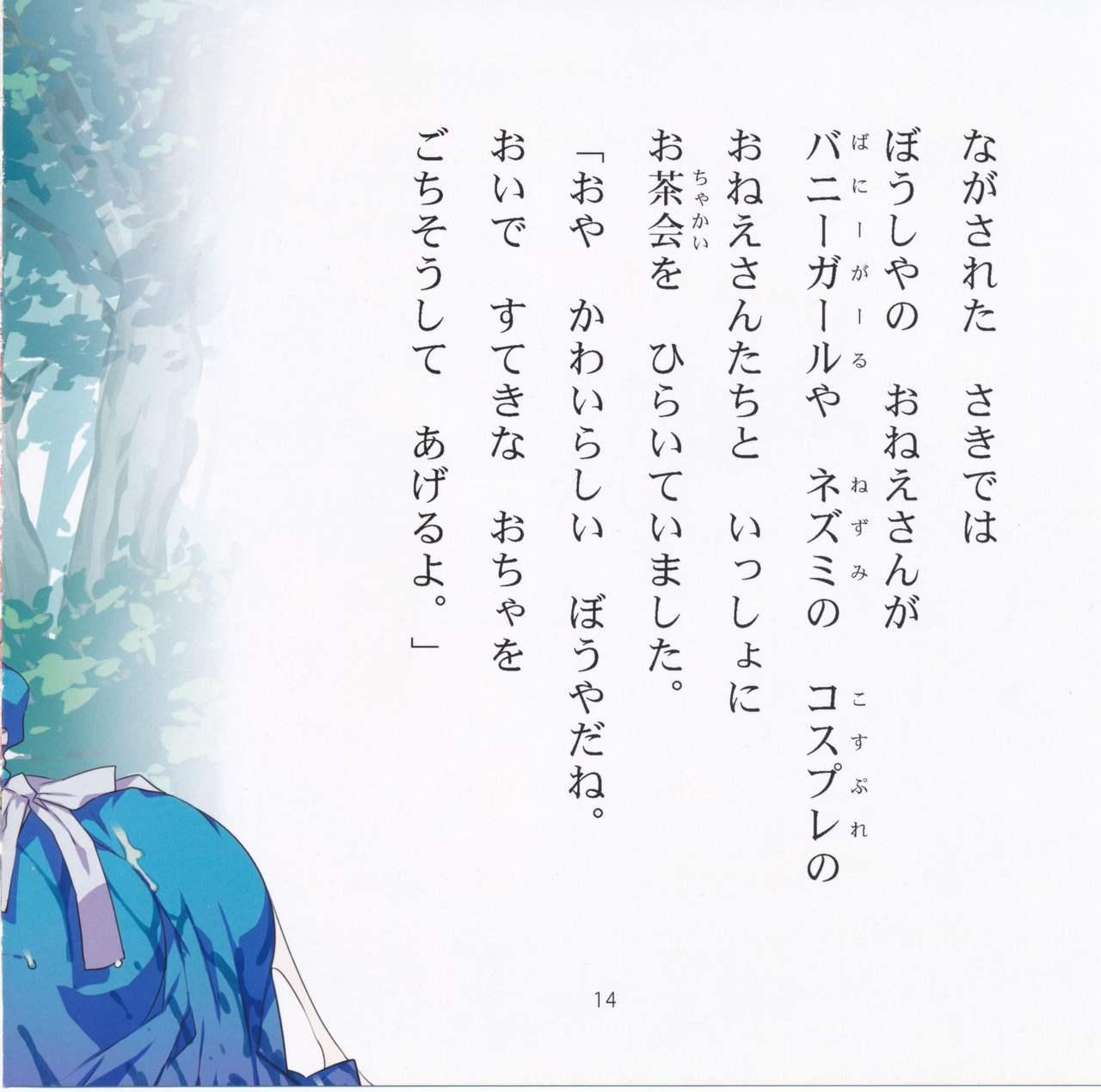 Yoiko no Sukebe Douwa Series 2 Fushidara na Kuni no Alice 14
