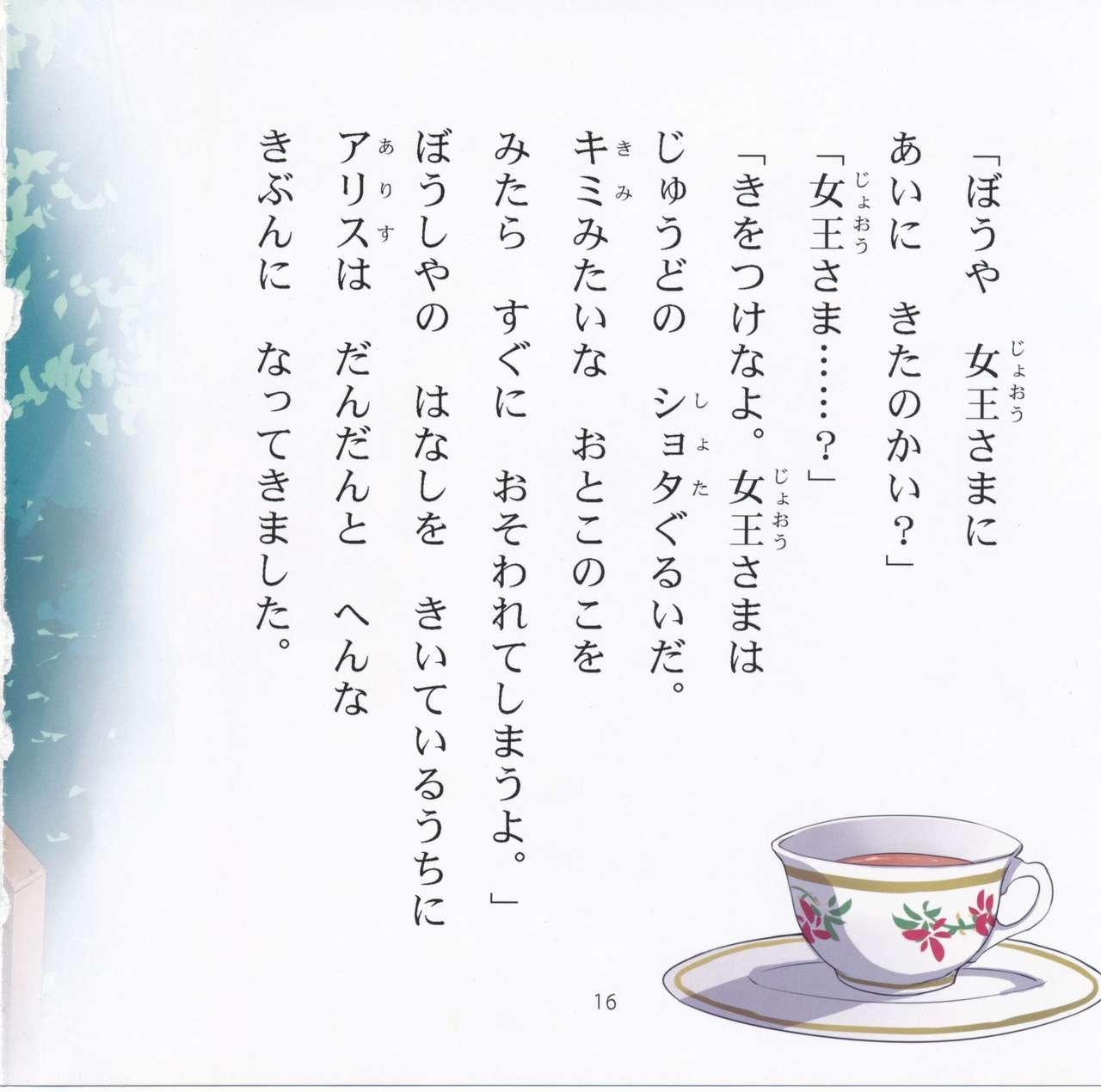 Yoiko no Sukebe Douwa Series 2 Fushidara na Kuni no Alice 16