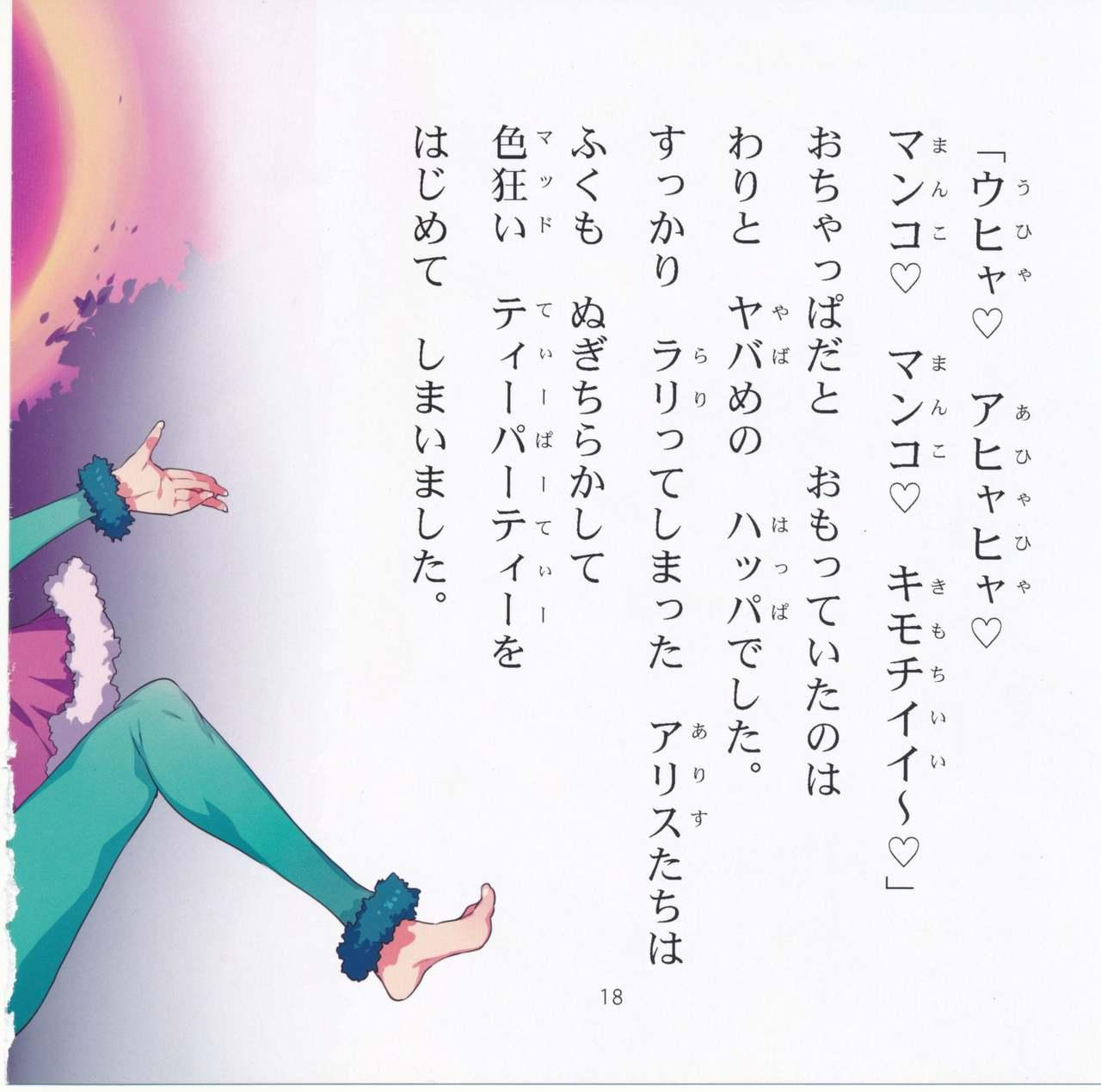 Yoiko no Sukebe Douwa Series 2 Fushidara na Kuni no Alice 18