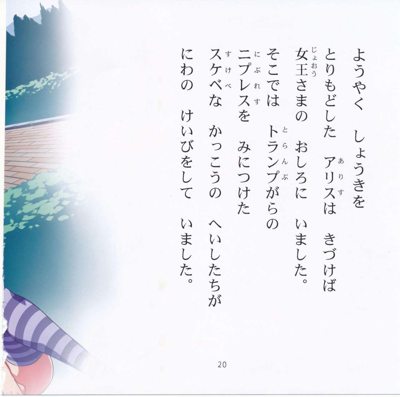 Yoiko no Sukebe Douwa Series 2 Fushidara na Kuni no Alice 20