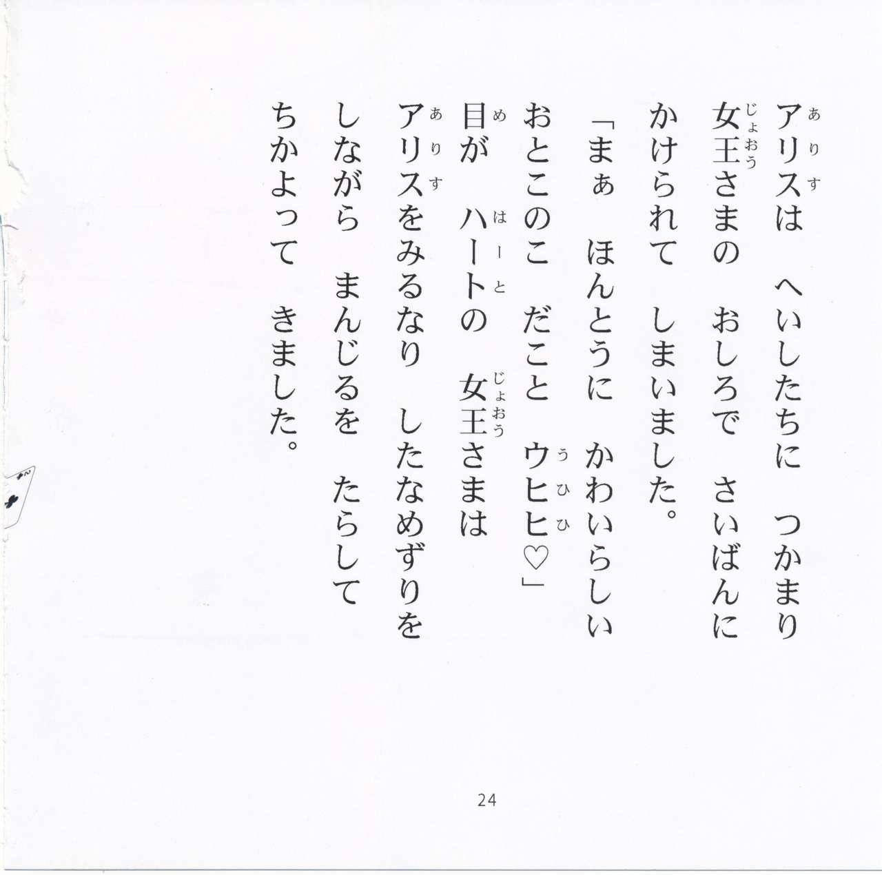Yoiko no Sukebe Douwa Series 2 Fushidara na Kuni no Alice 24