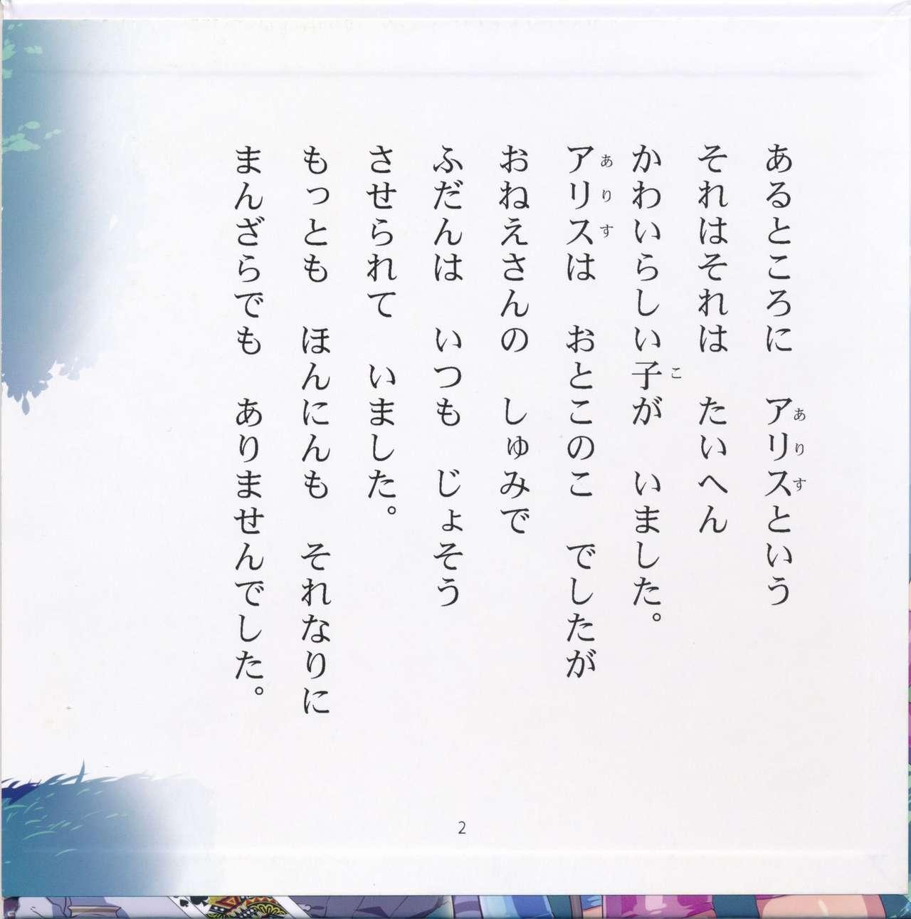 Yoiko no Sukebe Douwa Series 2 Fushidara na Kuni no Alice 2