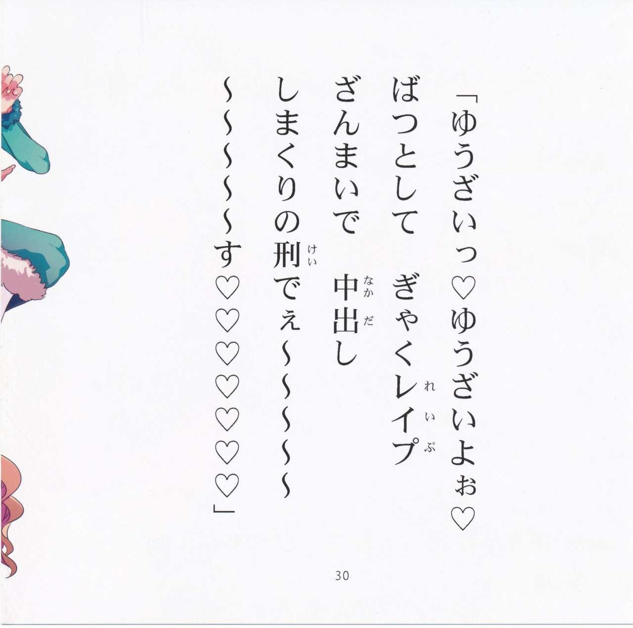 Yoiko no Sukebe Douwa Series 2 Fushidara na Kuni no Alice 30