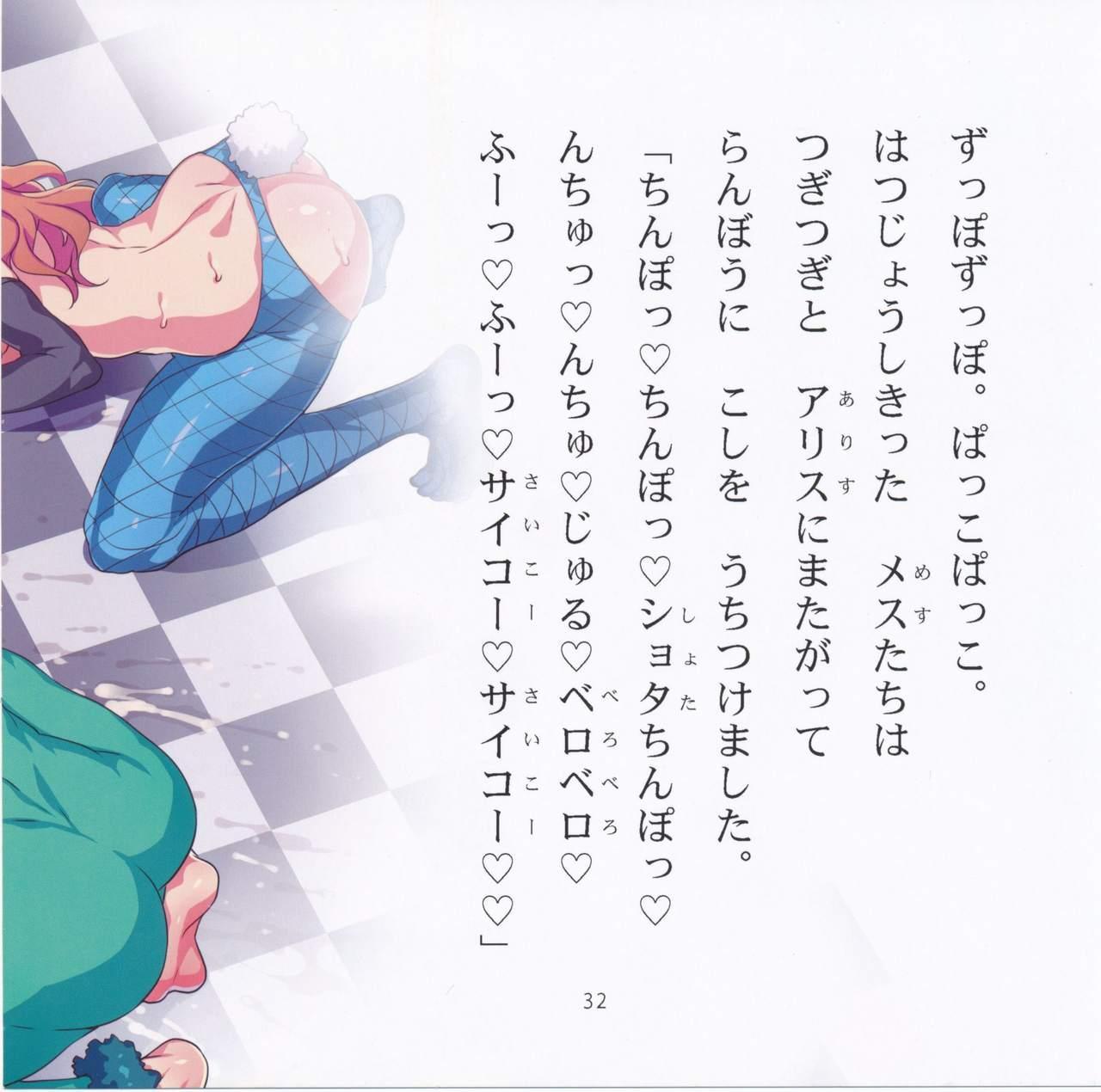 Yoiko no Sukebe Douwa Series 2 Fushidara na Kuni no Alice 32