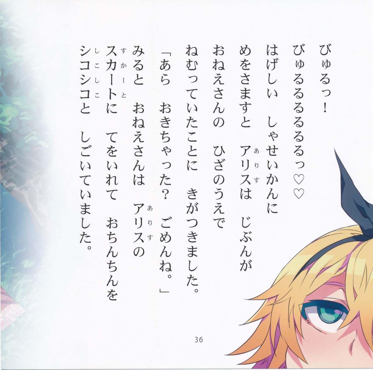 Yoiko no Sukebe Douwa Series 2 Fushidara na Kuni no Alice 36