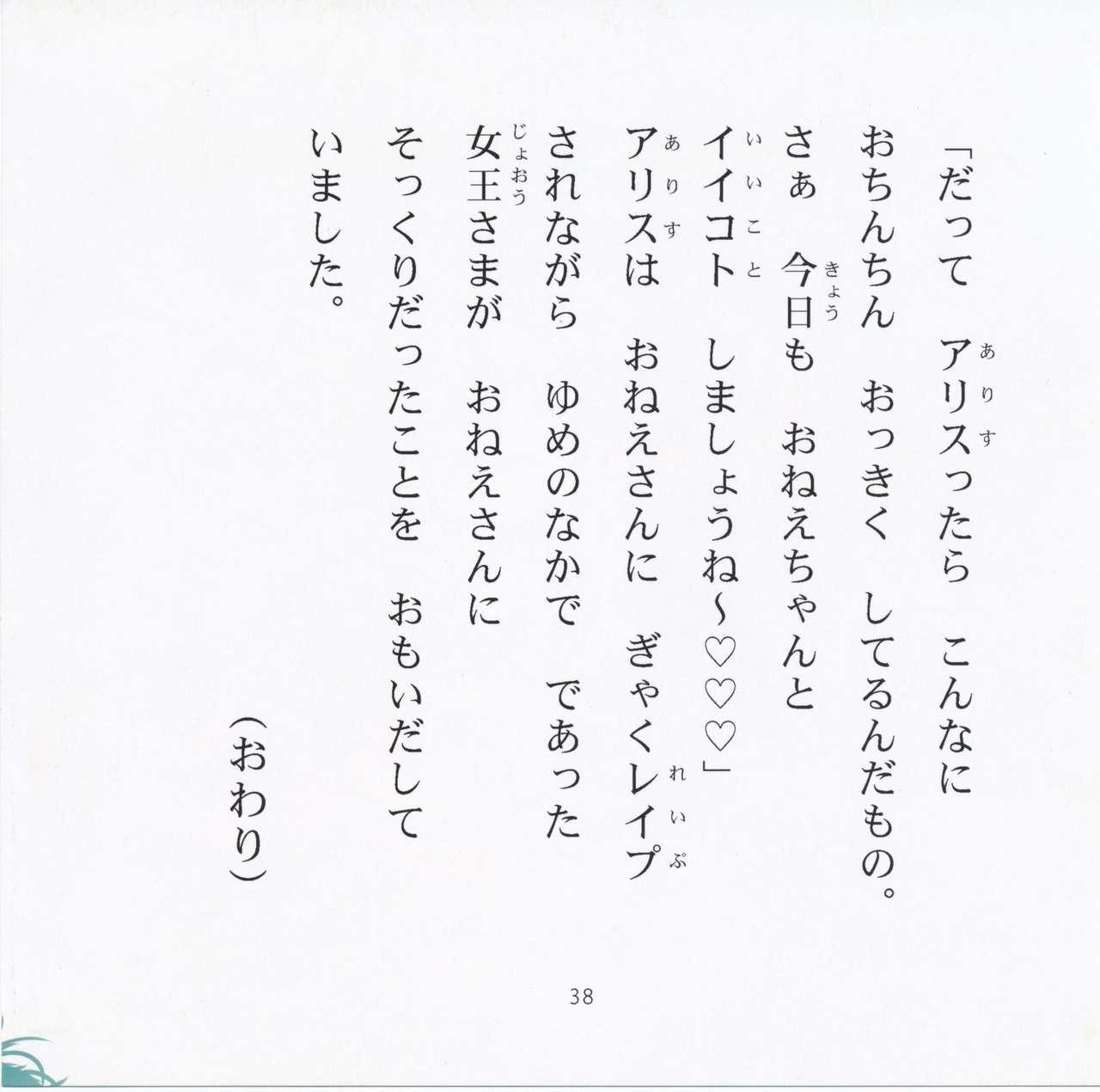 Yoiko no Sukebe Douwa Series 2 Fushidara na Kuni no Alice 38
