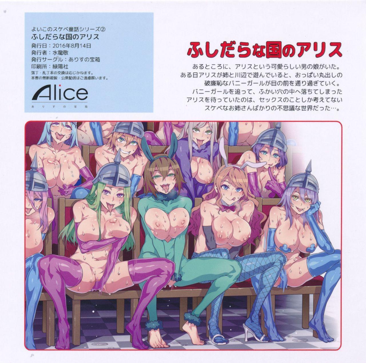 Yoiko no Sukebe Douwa Series 2 Fushidara na Kuni no Alice 39