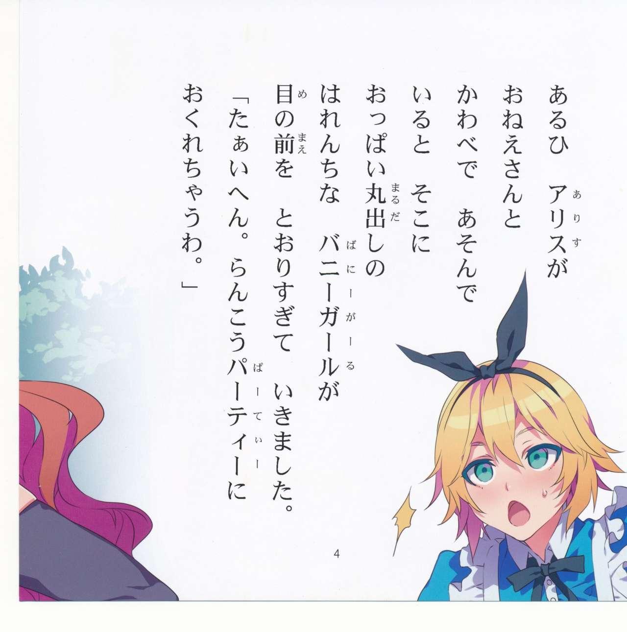 Yoiko no Sukebe Douwa Series 2 Fushidara na Kuni no Alice 4