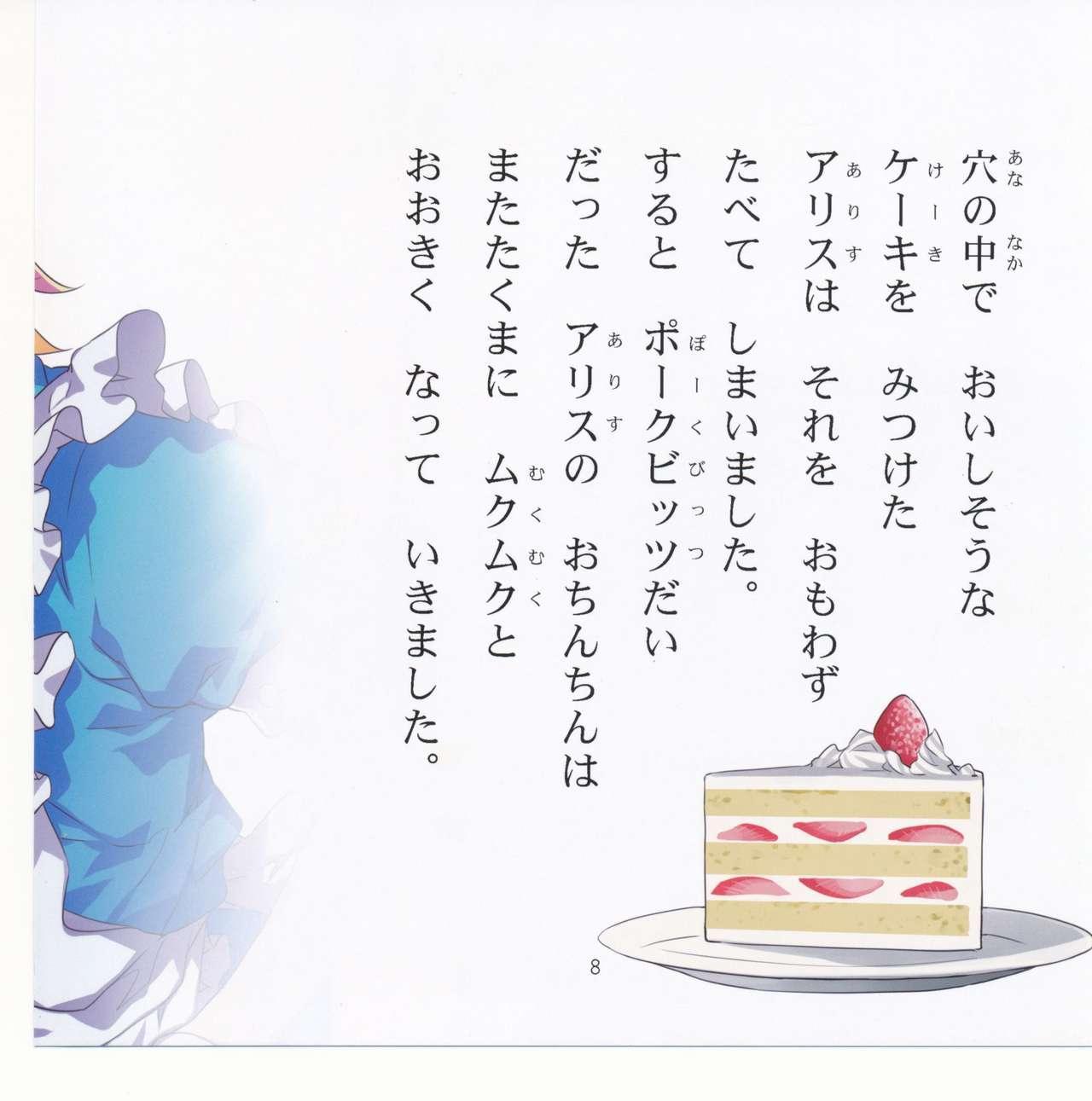 Yoiko no Sukebe Douwa Series 2 Fushidara na Kuni no Alice 8