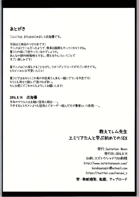 (C90) [Imitation Moon (Narumi Yuu)] Oshiete Rem Sensei - Emilia-tan to Manabu Hajimete no SEX (Re:Zero kara Hajimeru Isekai Seikatsu) 20