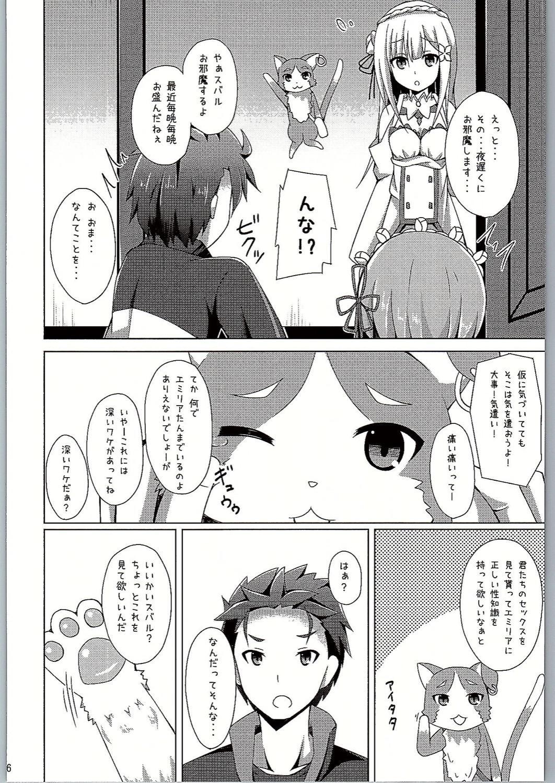 (C90) [Imitation Moon (Narumi Yuu)] Oshiete Rem Sensei - Emilia-tan to Manabu Hajimete no SEX (Re:Zero kara Hajimeru Isekai Seikatsu) 4
