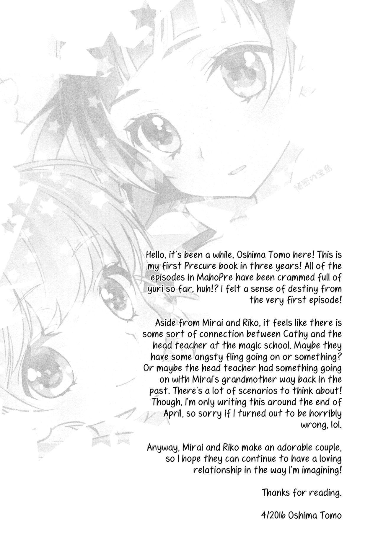 CURE UP↑↑ Himitsu no Wonder Land  | Cure UP Secret Treasure Island 28