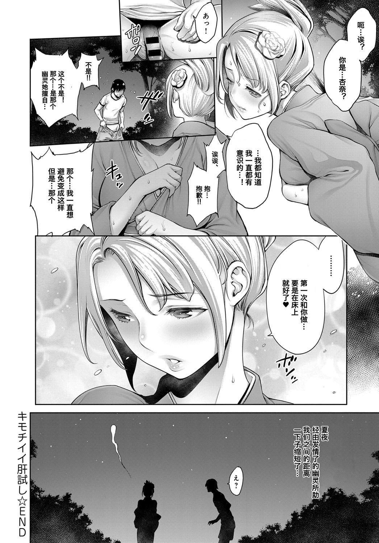 Kimochiii Kimodameshi 10
