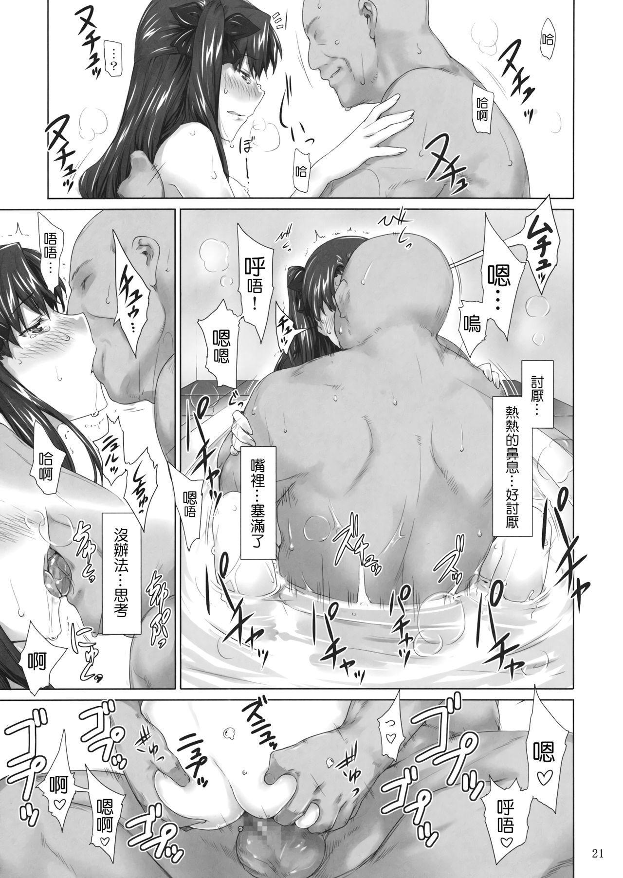 Tohsaka-ke no Kakei Jijou 6 19