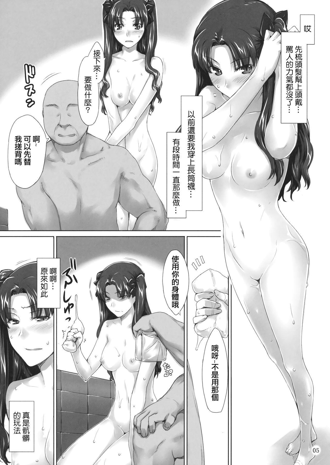 Tohsaka-ke no Kakei Jijou 6 3
