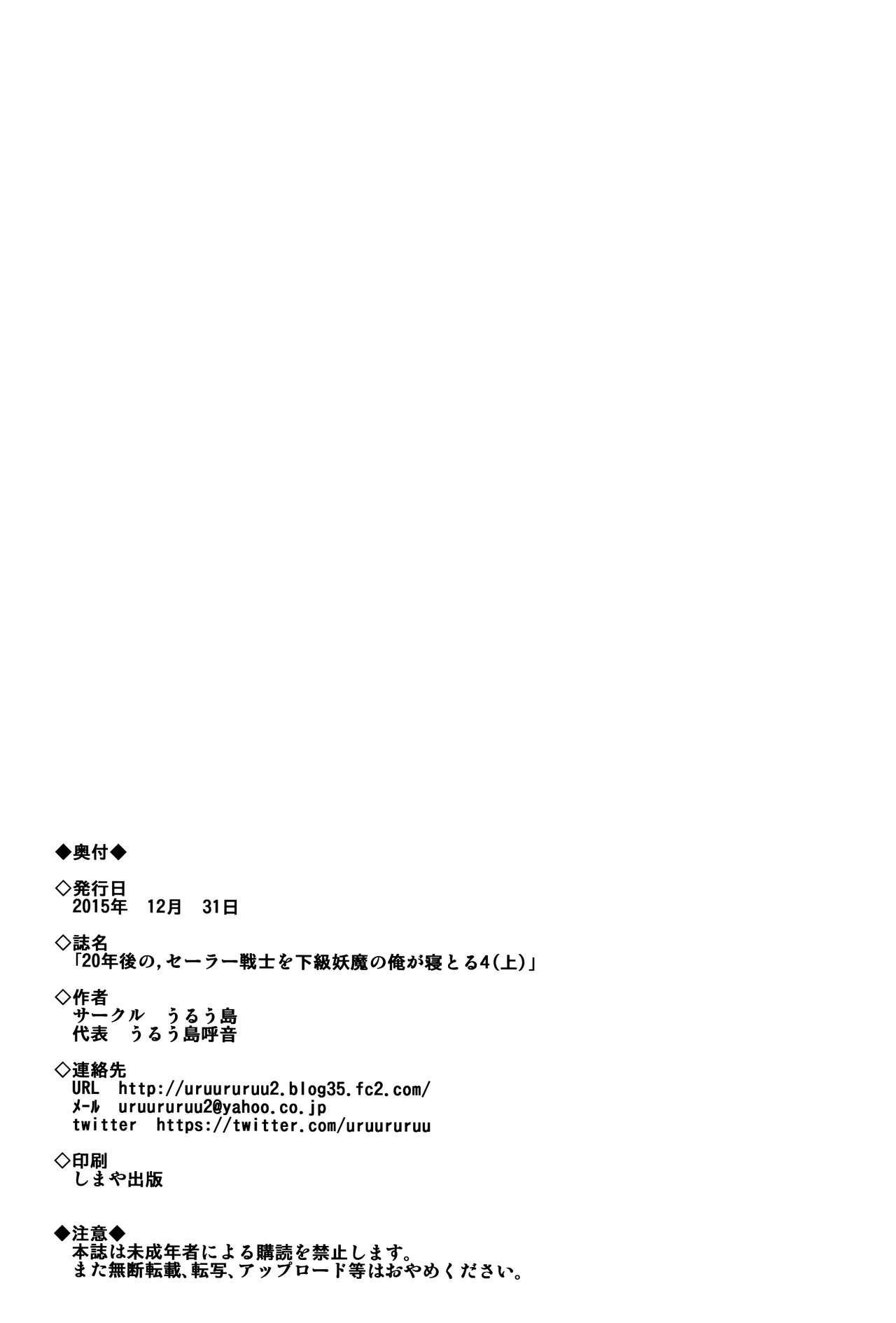 (C89) [Uruujima (Uruujima Call)] 20-Nengo no, Sailor Senshi o Kakyuu Youma no Ore ga Netoru 4 (Jou) | 20 Years Later, A Lesser Youma Like Me Slept with the Sailor Senshi 4 (Bishoujo Senshi Sailor Moon) [English] {doujin-moe.us} 32
