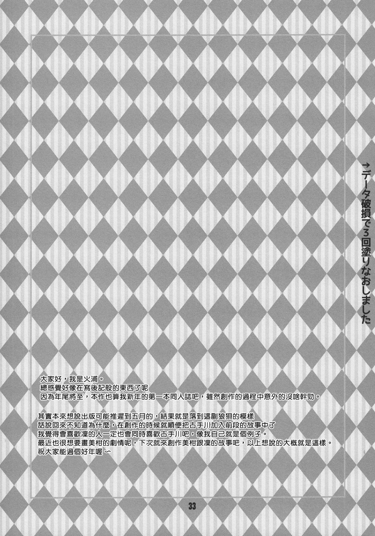 Rin toshite shigure 32