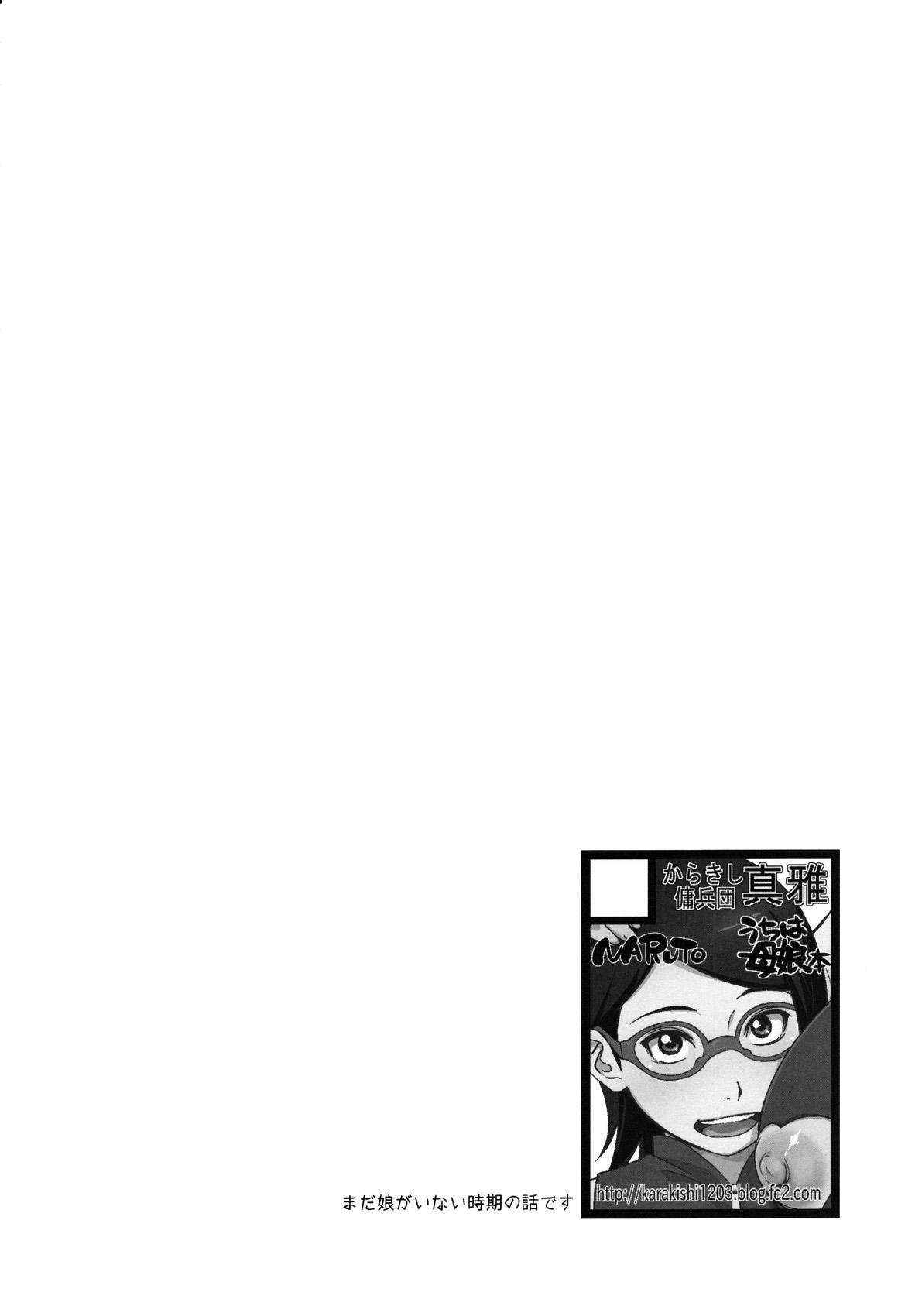 Kage Hinata ni Sakura Saku 2