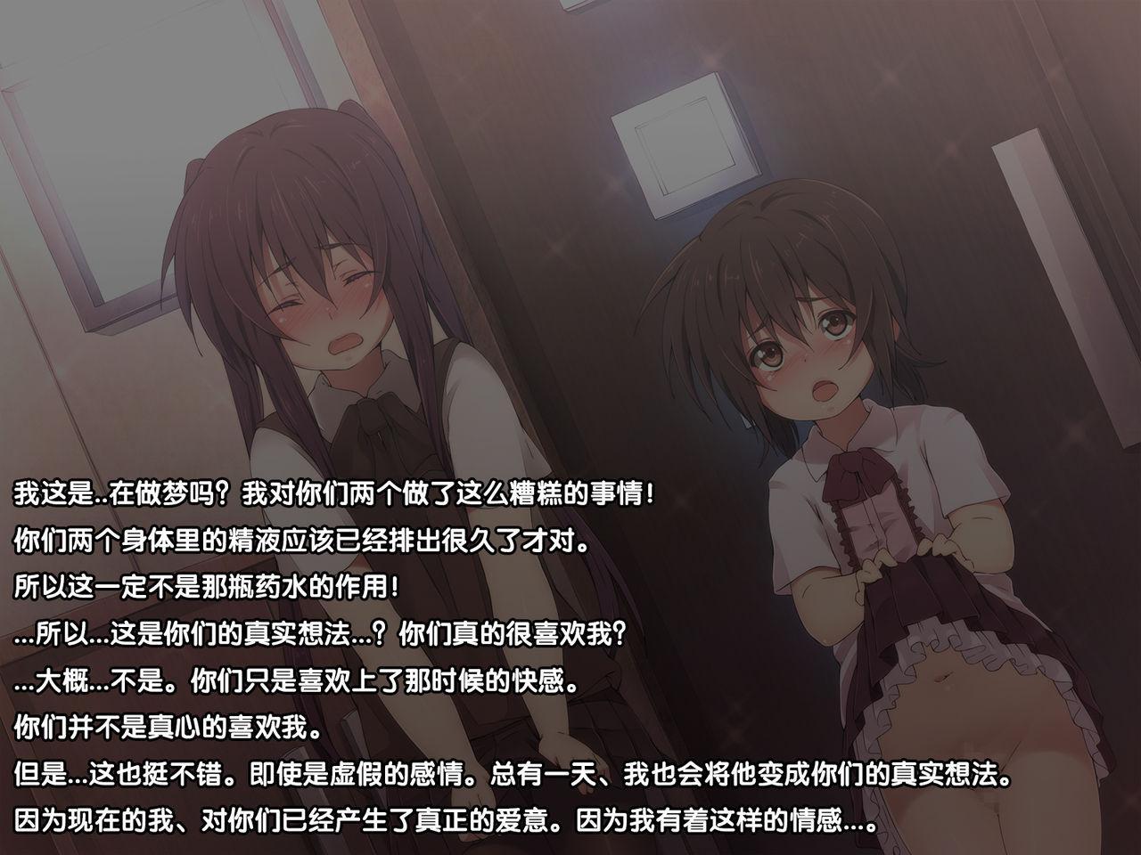 Seiryokuzai de Seiyoku Bouhatsu! Tairyou Tanetsuke de Shota Kyoudai Kyousei Harabote! 116