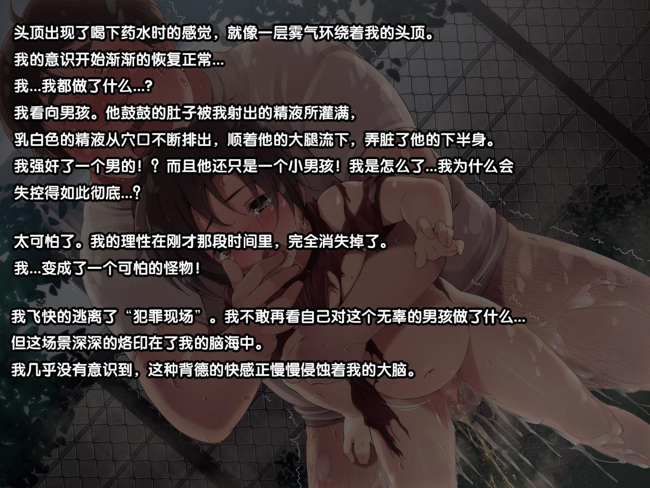 Seiryokuzai de Seiyoku Bouhatsu! Tairyou Tanetsuke de Shota Kyoudai Kyousei Harabote! 12