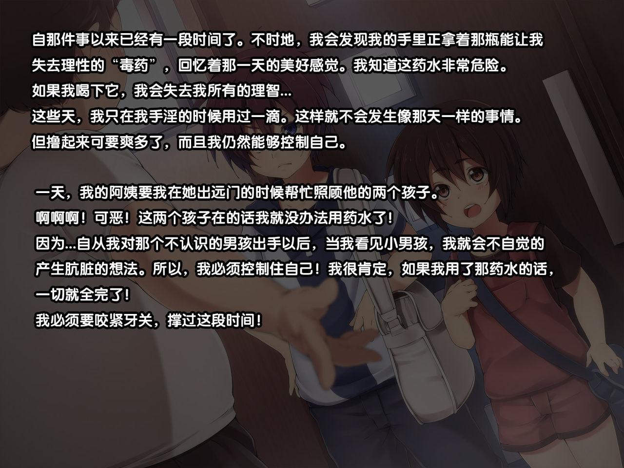 Seiryokuzai de Seiyoku Bouhatsu! Tairyou Tanetsuke de Shota Kyoudai Kyousei Harabote! 13