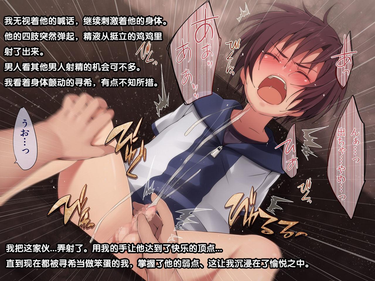 Seiryokuzai de Seiyoku Bouhatsu! Tairyou Tanetsuke de Shota Kyoudai Kyousei Harabote! 25