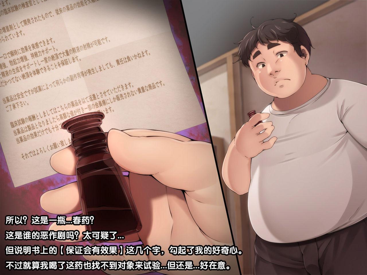 Seiryokuzai de Seiyoku Bouhatsu! Tairyou Tanetsuke de Shota Kyoudai Kyousei Harabote! 2