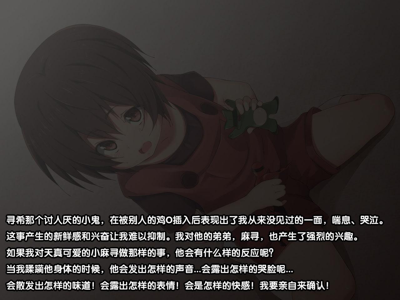 Seiryokuzai de Seiyoku Bouhatsu! Tairyou Tanetsuke de Shota Kyoudai Kyousei Harabote! 36