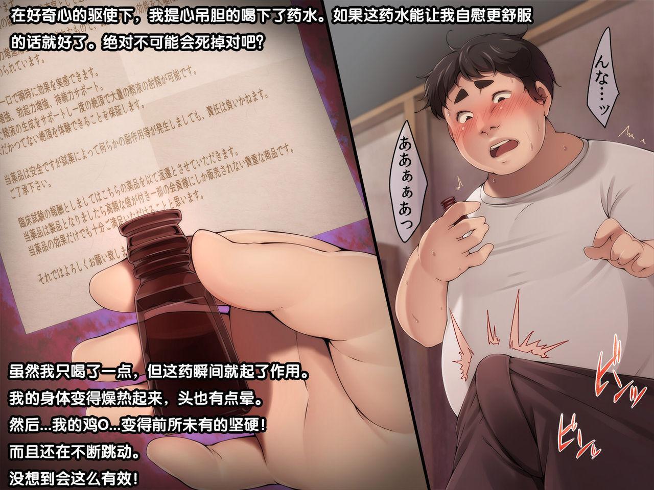 Seiryokuzai de Seiyoku Bouhatsu! Tairyou Tanetsuke de Shota Kyoudai Kyousei Harabote! 3