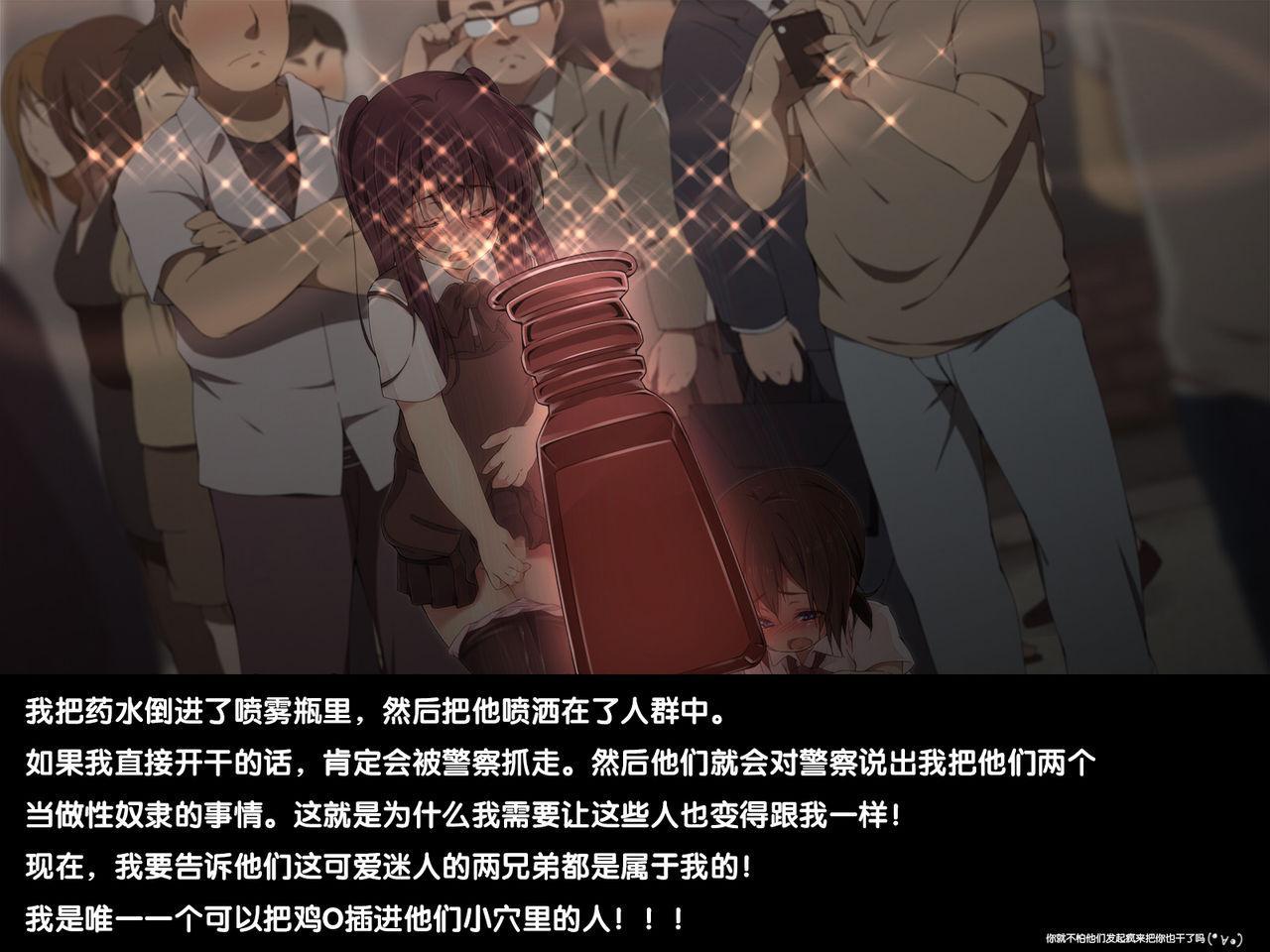 Seiryokuzai de Seiyoku Bouhatsu! Tairyou Tanetsuke de Shota Kyoudai Kyousei Harabote! 89
