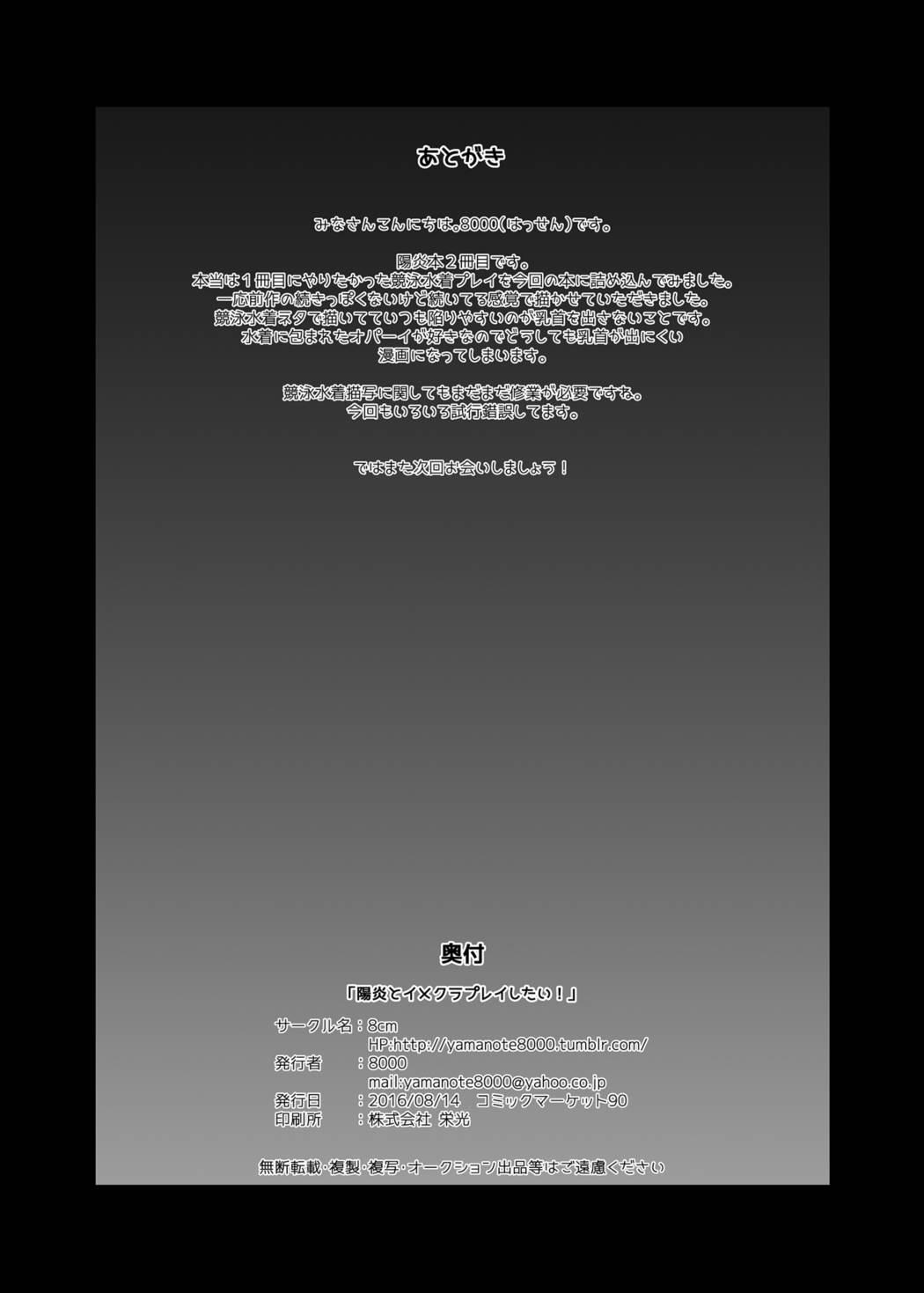 Kagerou to Imekura Play Shitai! 20