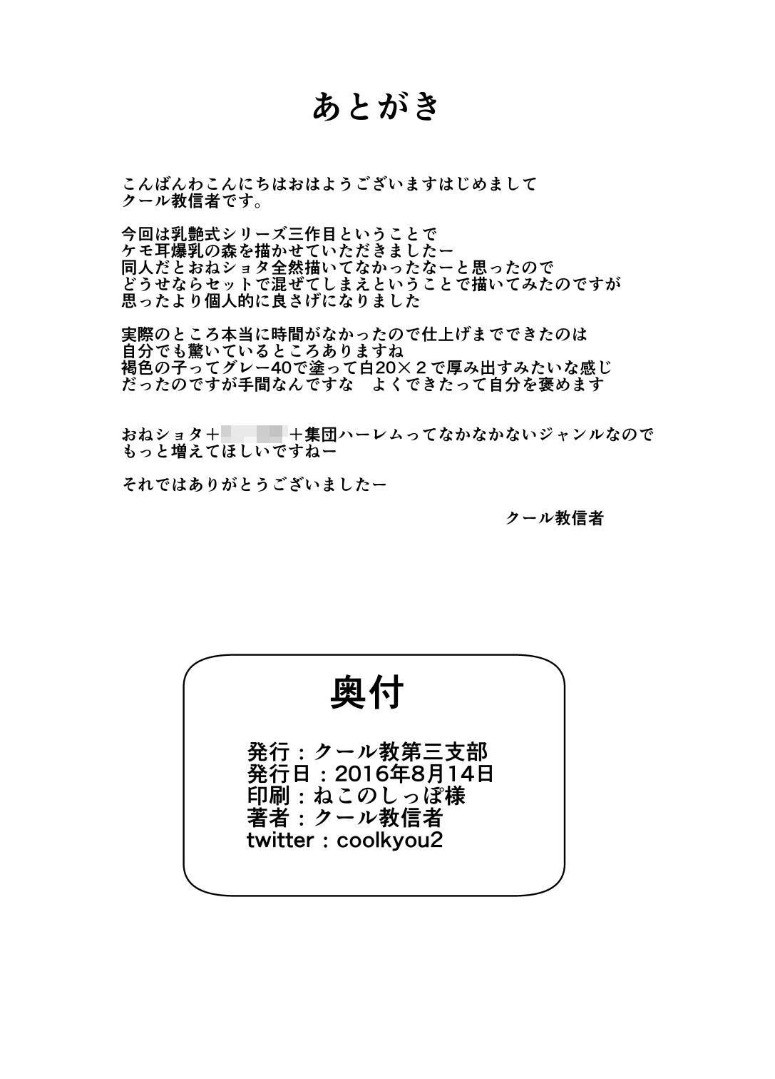 Nyuuen Shiki San 22