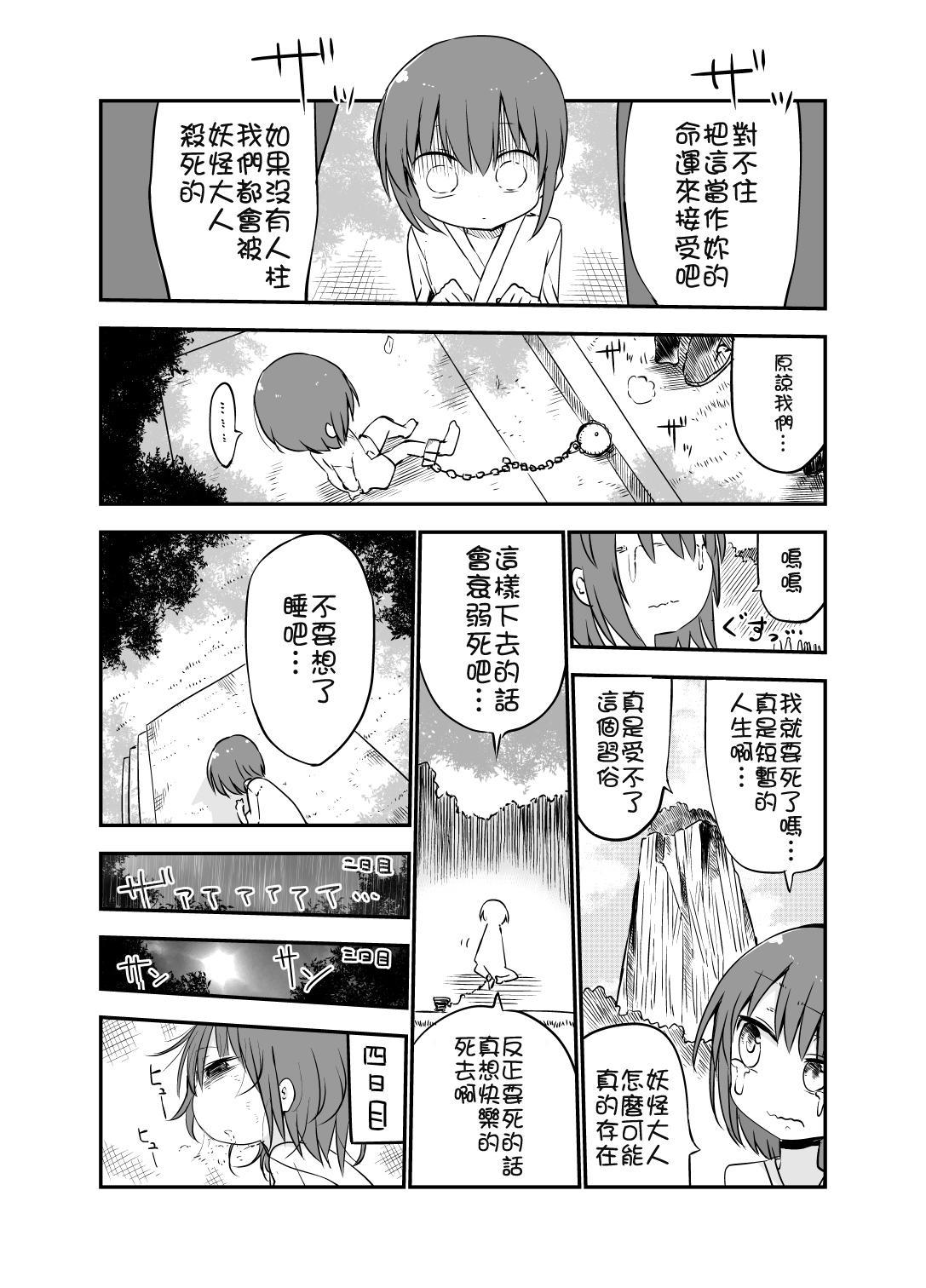 Nyuuen Shiki San 4