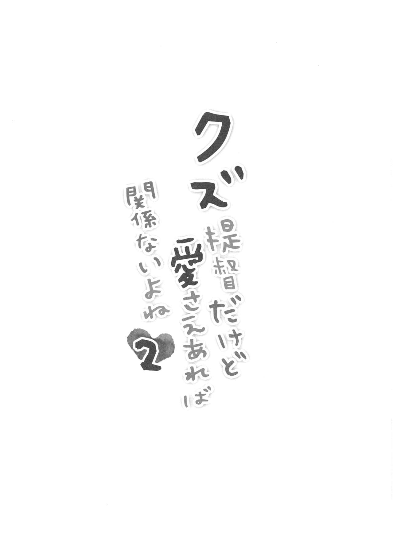 Kuzu Teitoku Dakedo Ai Sae Areba Kankeinai yo ne 2 2