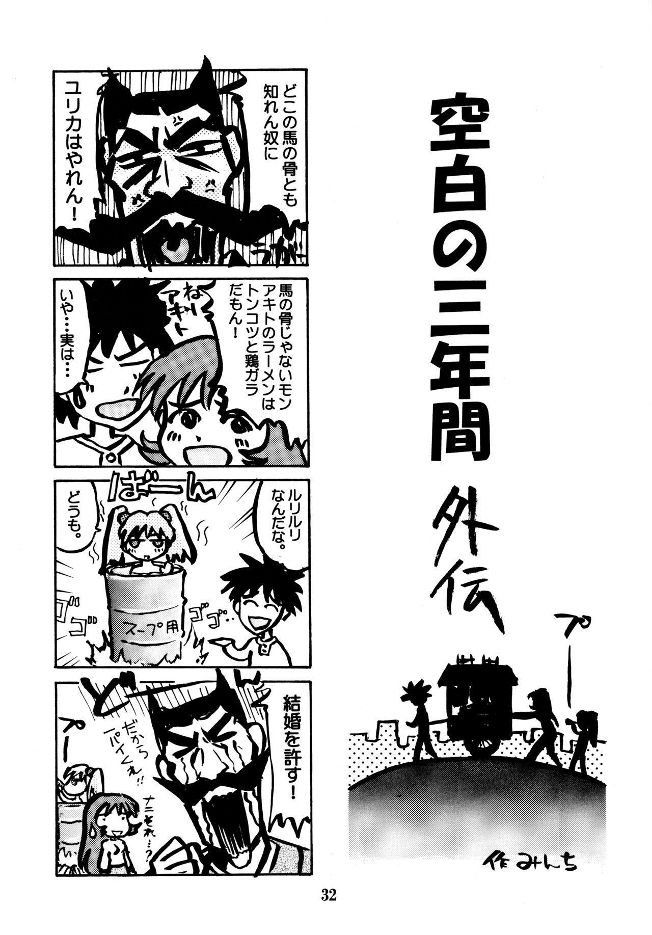 Yousei no Haoto 31