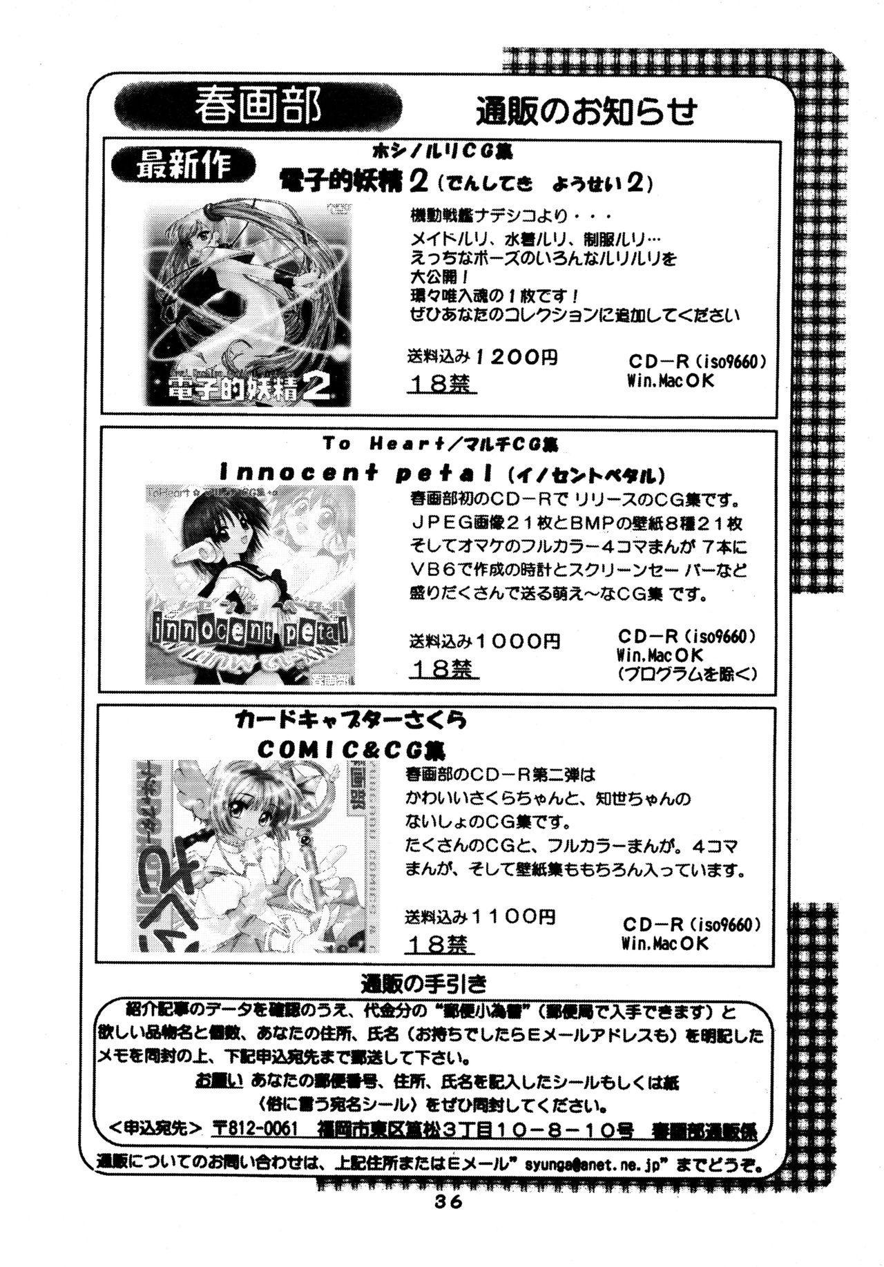 Yousei no Haoto 35