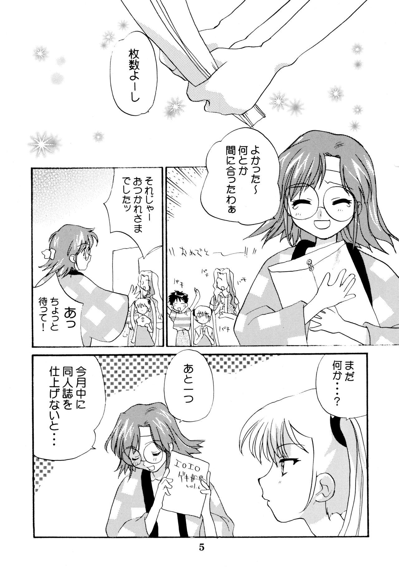 Yousei no Haoto 4