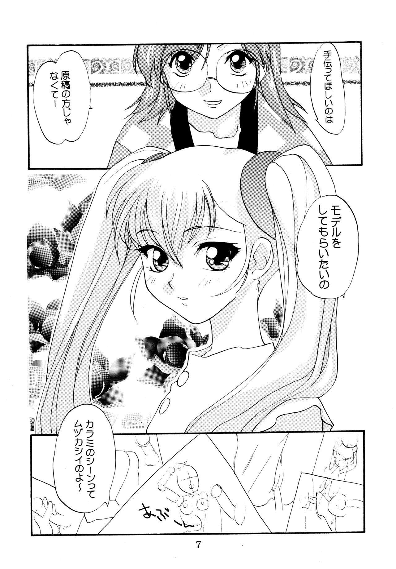 Yousei no Haoto 6