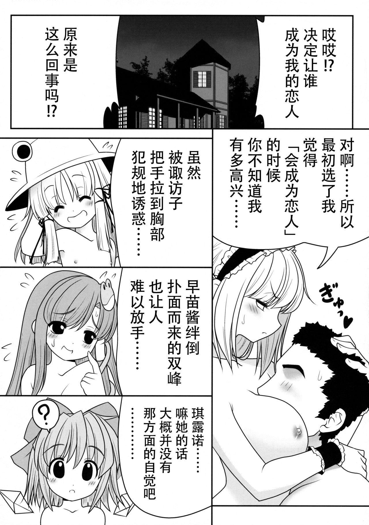 Watashi o H no Aite ni Erande kudasai! 27