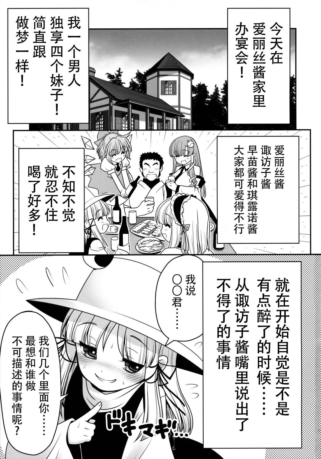 Watashi o H no Aite ni Erande kudasai! 2