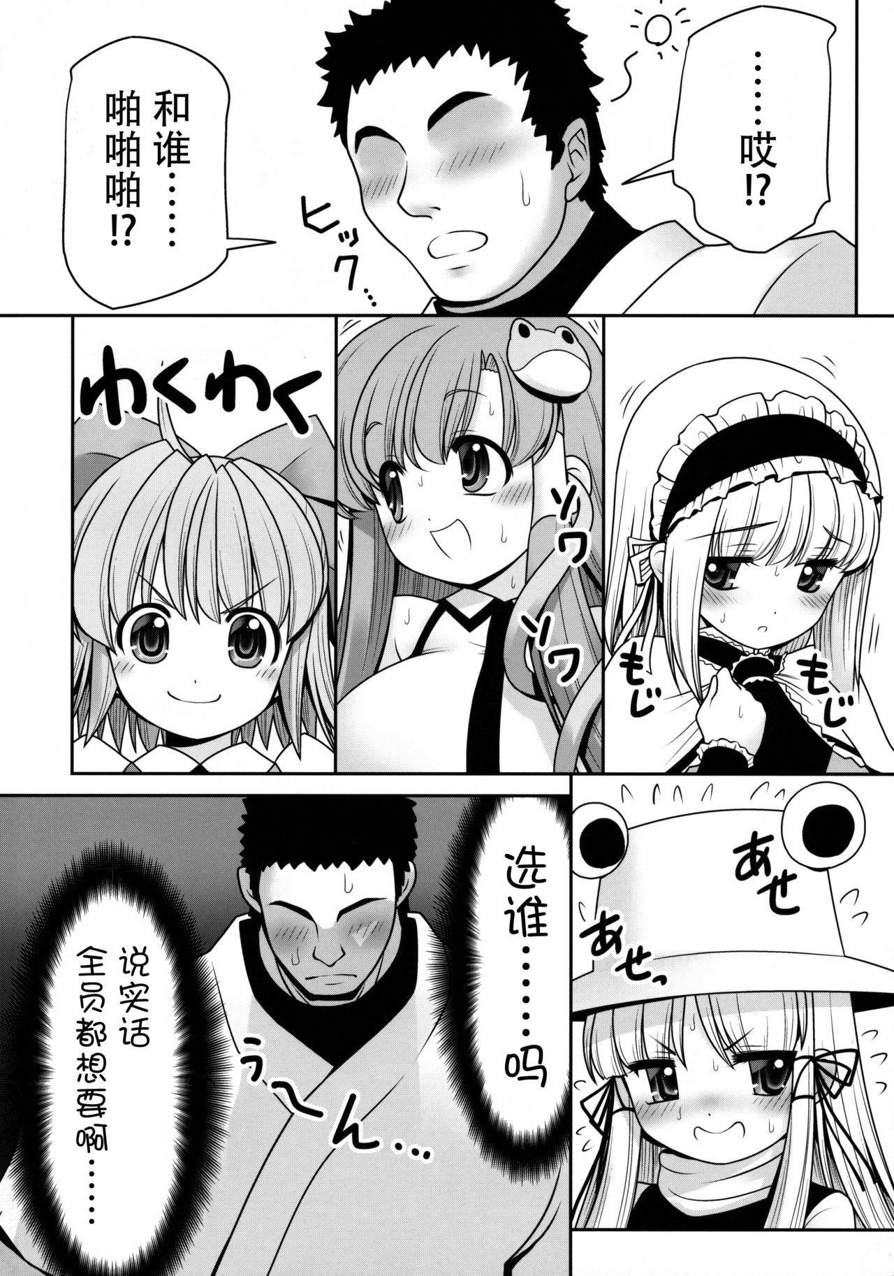 Watashi o H no Aite ni Erande kudasai! 3