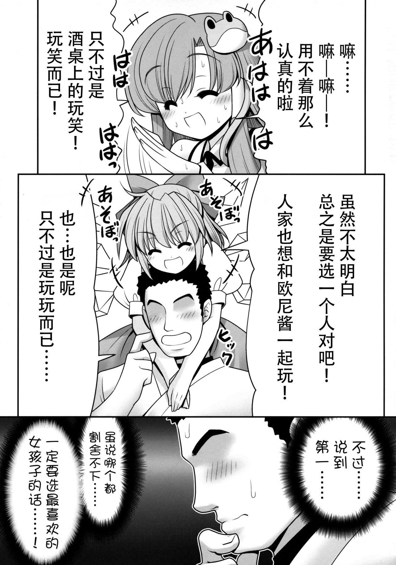 Watashi o H no Aite ni Erande kudasai! 4
