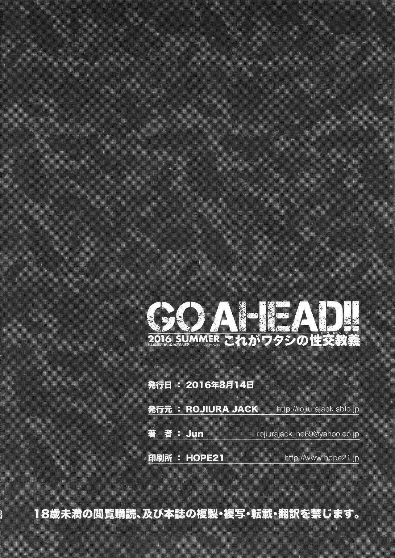 Go Ahead!! Kore ga Watashi no Doctrine 28