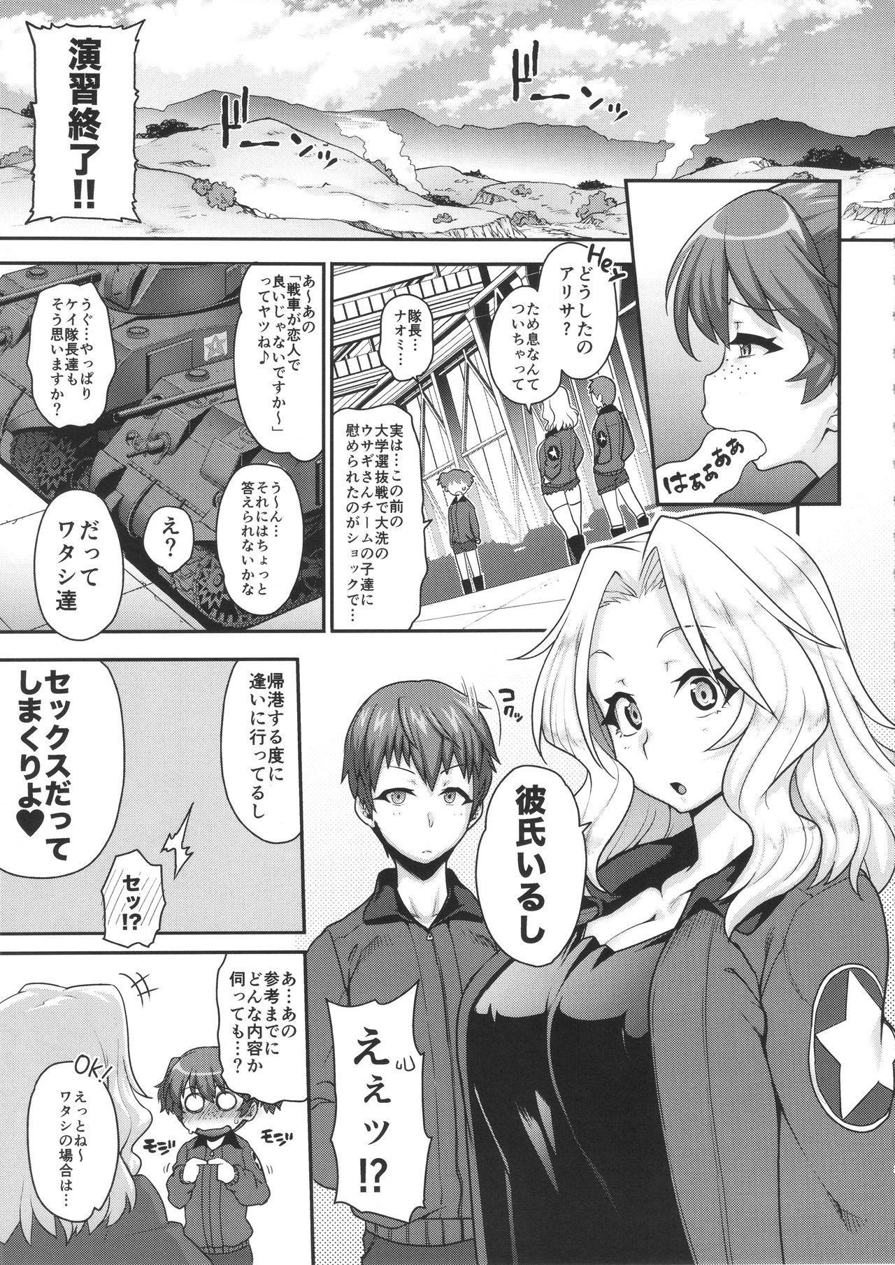 Go Ahead!! Kore ga Watashi no Doctrine 3