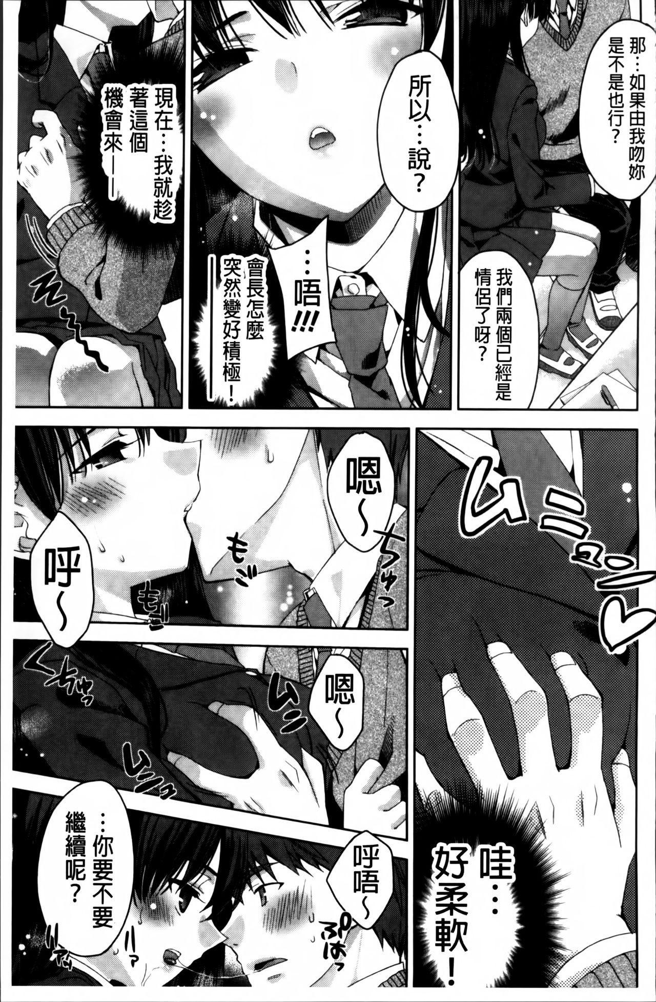 Kisstomo 78