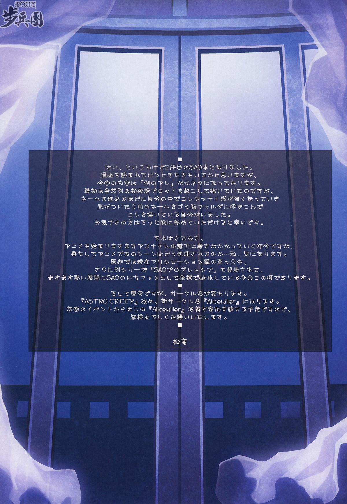 ソードアート・アンリミテッド 25