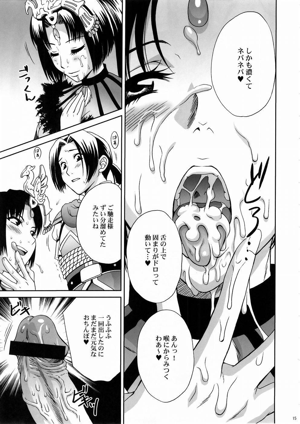 In Sangoku Musou 3 13